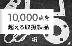 10,000点を超える取扱製品