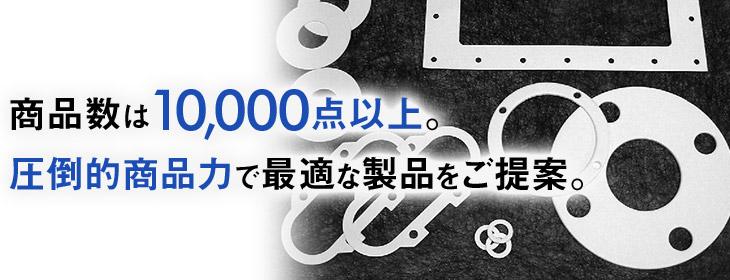 商品数は10,000点以上。圧倒的商品力で最適な製品をご提案。